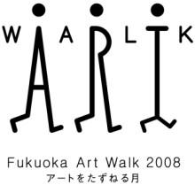 アートをたづねる月2008