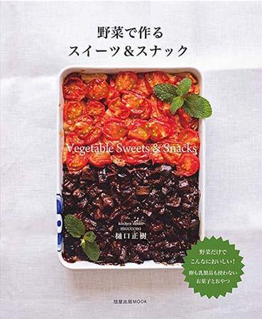 野菜のスイーツ&スナック.jpg