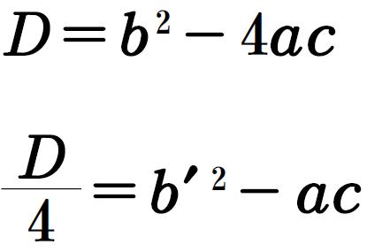 の 偶数 解 公式