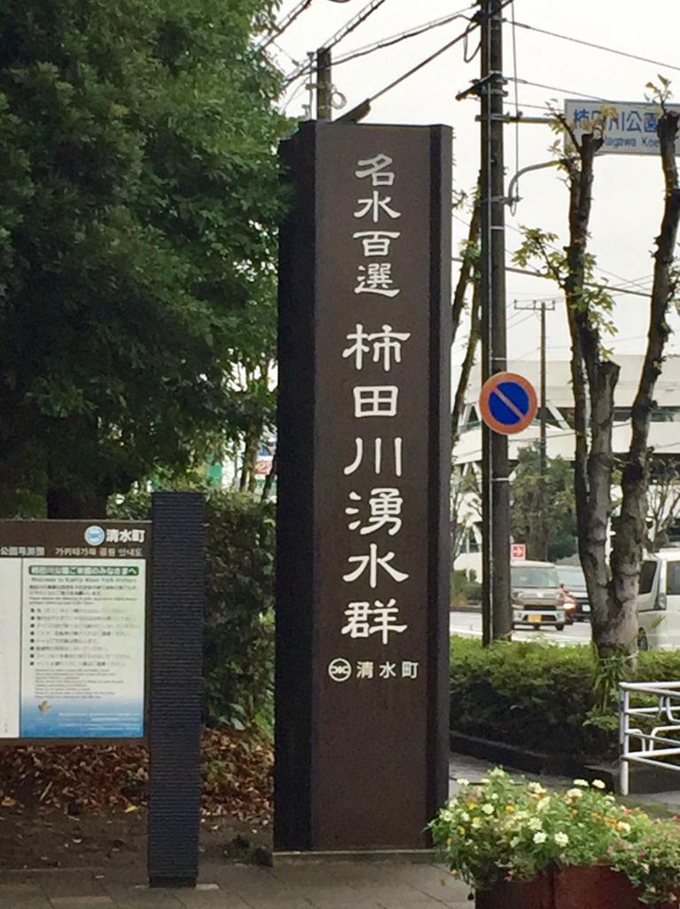 柿田川湧水立て看