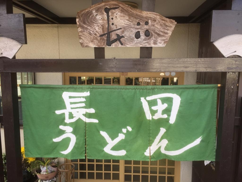 長田うどん1