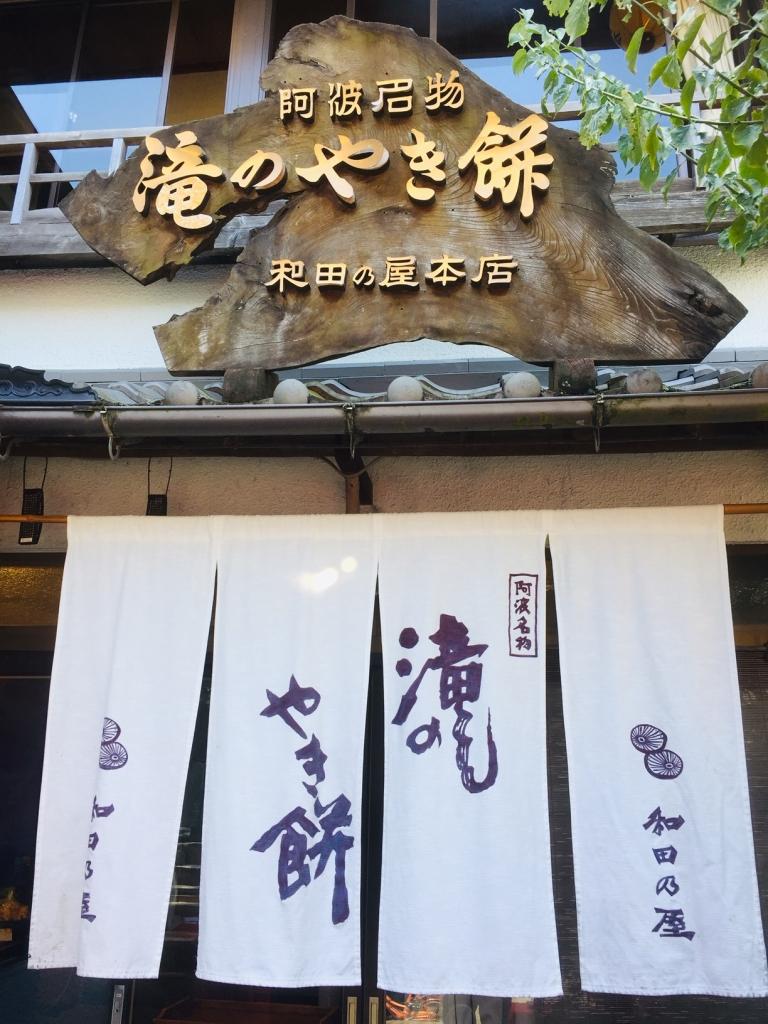 0817和田の屋3