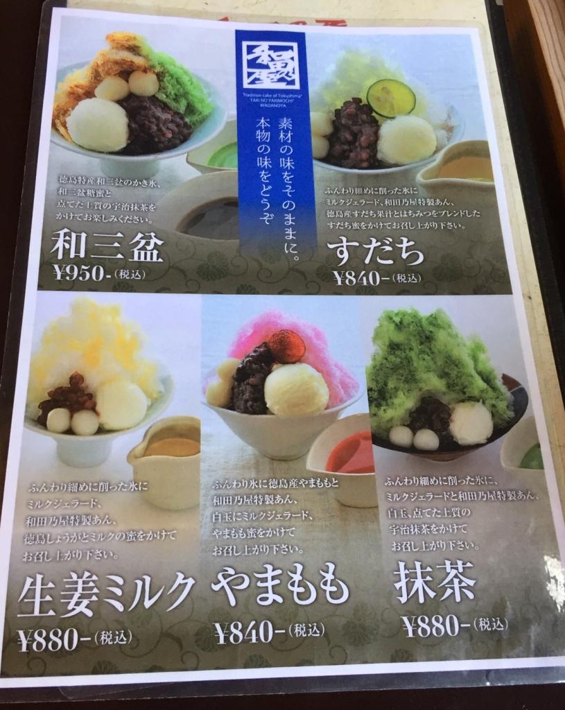 0817和田の屋1