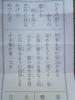 11/29おみくじ