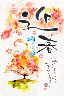 2013巳年賀イラスト