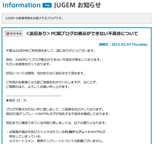 JUGEM障害(インフォ