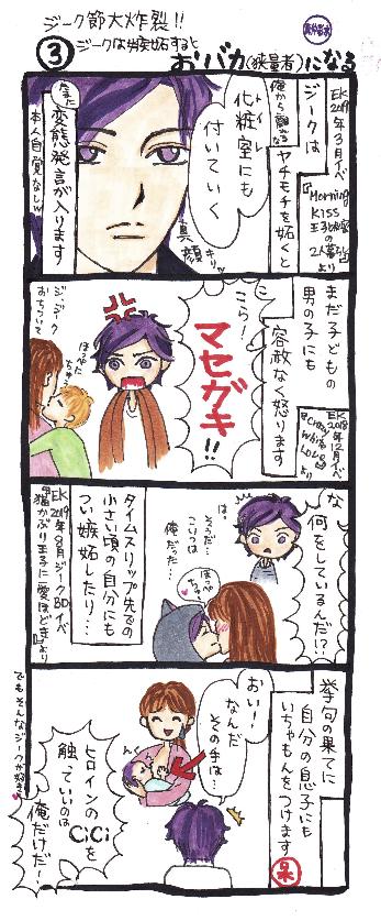 201908ジーク漫画3.png