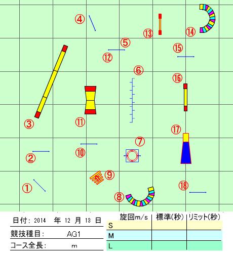 コースAG1.jpg