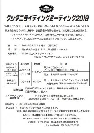 19春岡山走行会.jpg