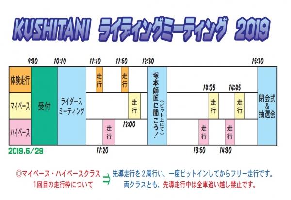 okayama2019ss.jpg