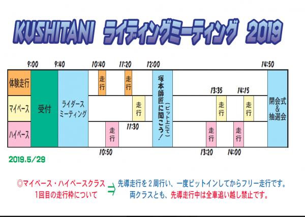 2019秋岡山.png