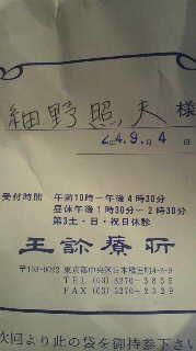 2012090413240000.jpg