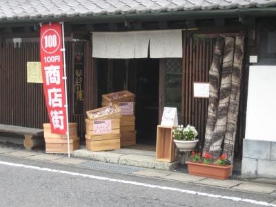 百円商店街