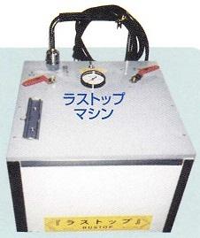 rustopmachine