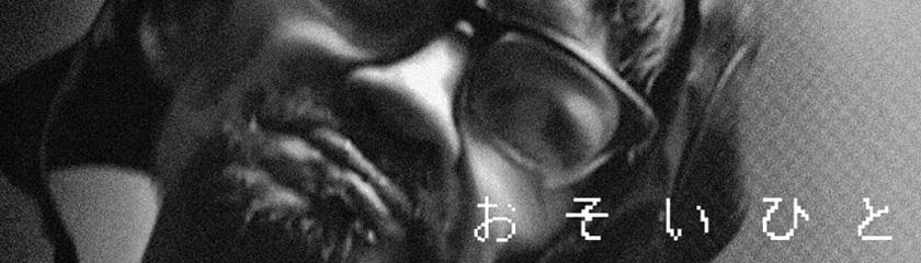 banner_おそいひと