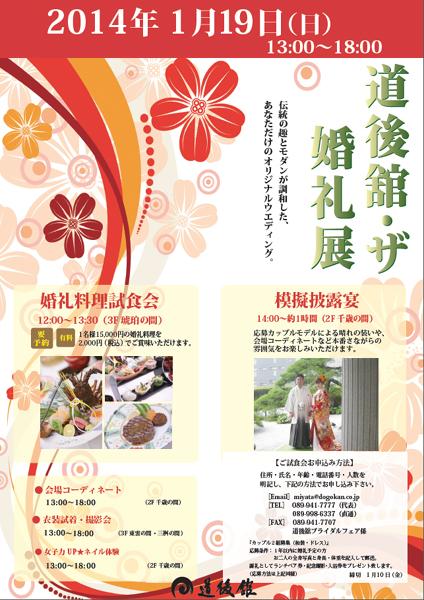 2014年道後舘・ザ・ブライダル婚礼展