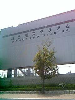 桃太郎スタジアム
