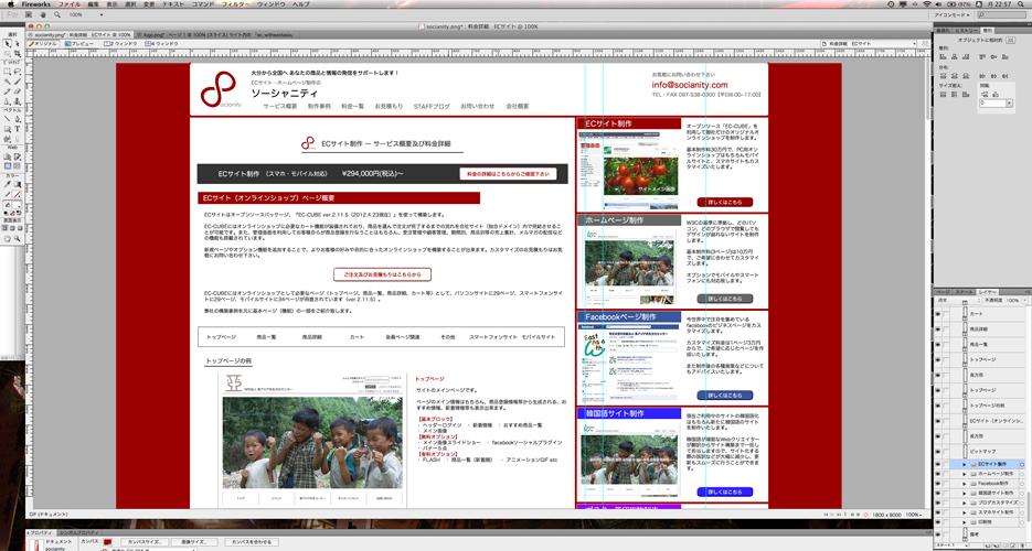 socianity_site.jpg