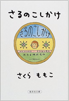 ライブラリー蘇先生(さるのこしかけ).PNG