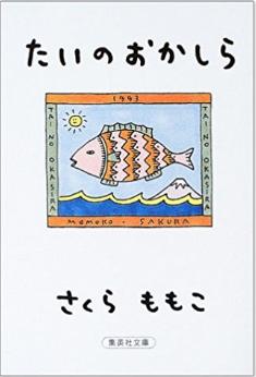 ライブラリー蘇先生(たいのおかしら).PNG