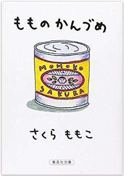 ライブラリー蘇先生(もものかんづめ).PNG