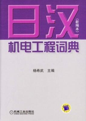 日漢機電工程詞典.jpg