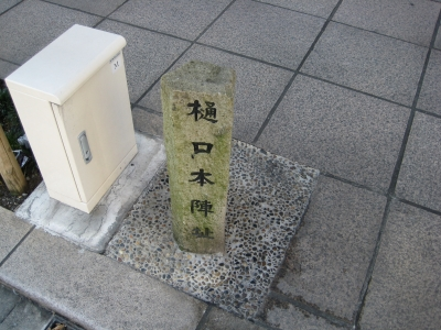 三島樋口本陣跡