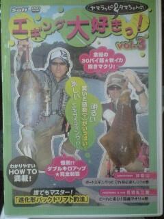 エギング大好きっ! vol.3