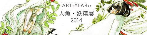 人魚・妖精展2014