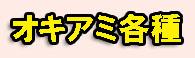 オキアミ各種