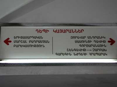 アルメニア文字