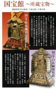 櫛引八幡宮 国宝鎧
