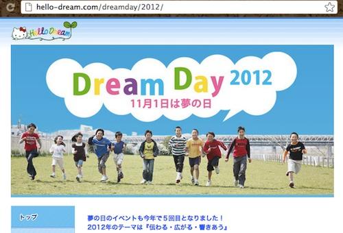 夢の日2012