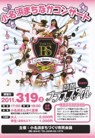 2011.3.19小名浜まちなかコンサート