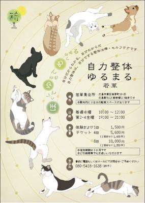 こととい堂_チラシ-01.png