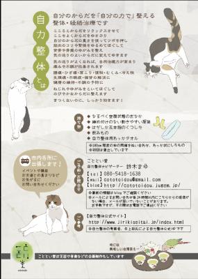 こととい堂_チラシ-02.png
