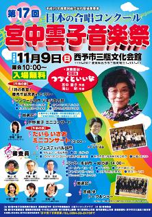 宮中雲子音楽祭のポスター