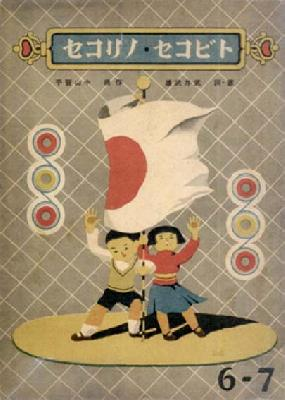 幼児標準絵本17 トビコセノリコセ