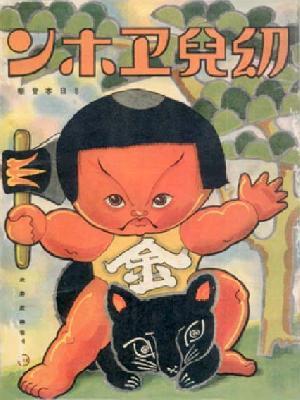 幼児エホン8  日本昔噺