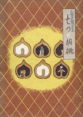童謡集 七つの胡桃1