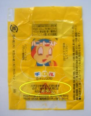 チロルチョコ みなしごハッチ包み紙警告