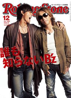 Bz ローリングストーン日本版 表紙