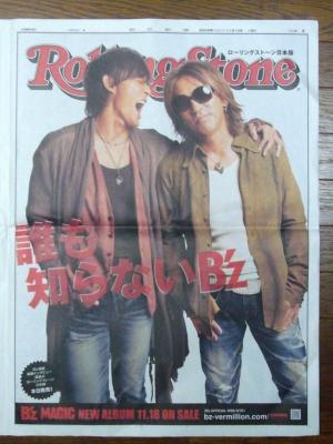 Bz ローリングストーン日本版 朝日新聞広告