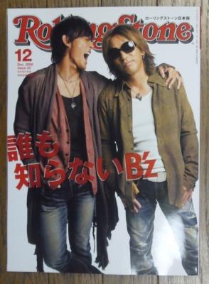 Bz ローリングストーン日本版