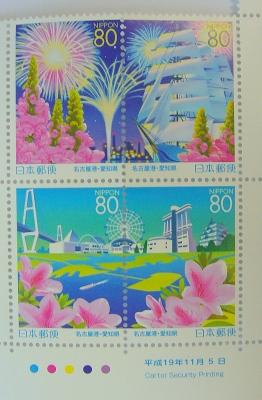 記念切手名古屋港
