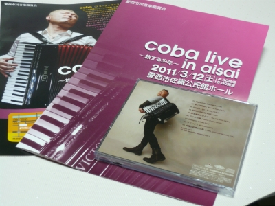 coba Live in aisai