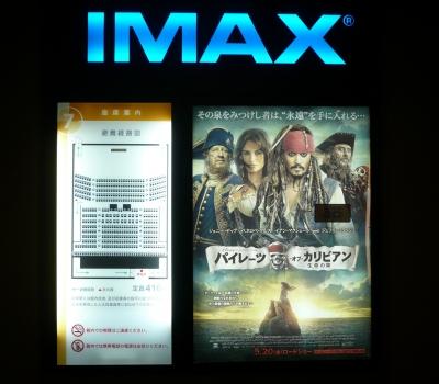 パイレーツ・オブ・カリビアン IMAX3D