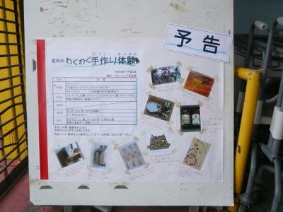 「夏休み わくわく手作り体験」ポスター貼り付け