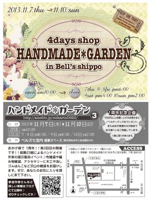 ハンドメイド ガーデン#3 イベント フライヤー チラシ