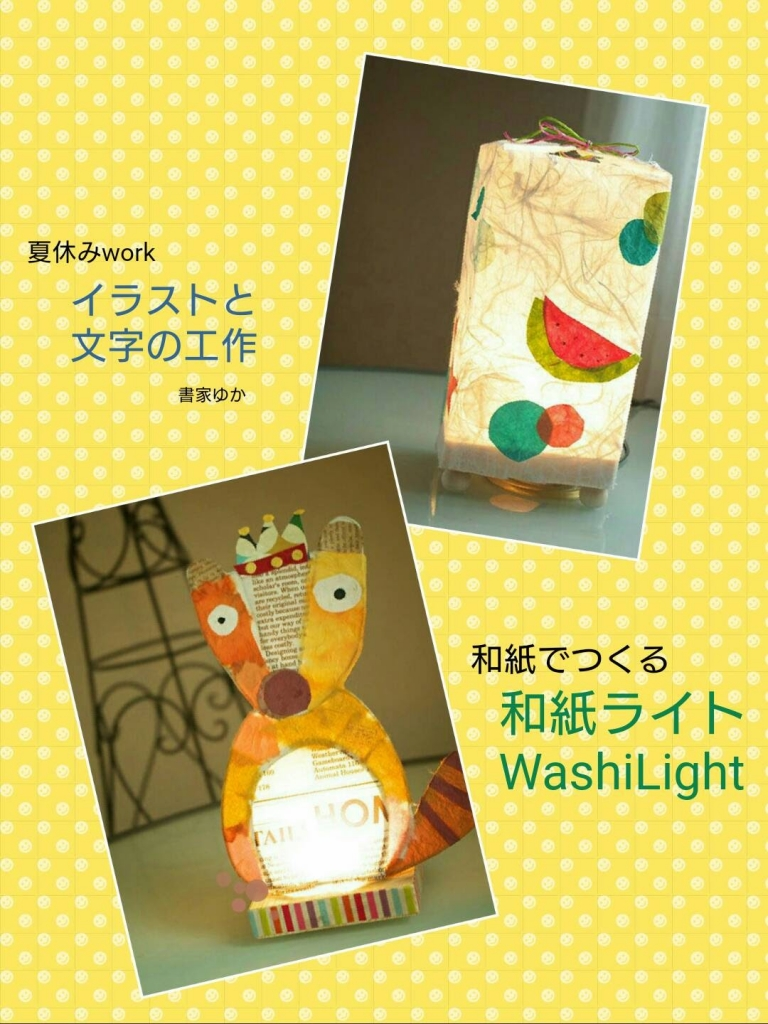 夏休み イベント 親子 手作り体験 名古屋 和紙ライト おしゃれ